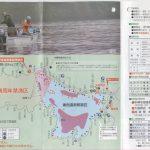 2011年 日光中禅寺湖解禁