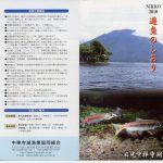 2010年 日光中禅寺湖解禁